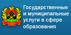 Департамент Кемеровской области