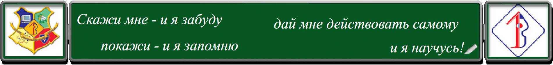 Официальный сайт школы №1 г. Ленинск - Кузнецкий
